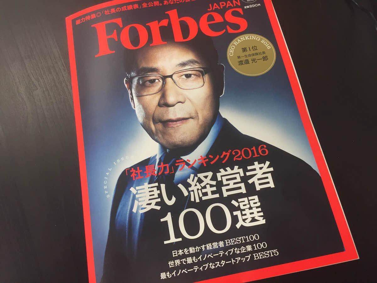 Forbes Japan Awards 2016